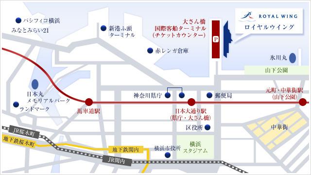 大さん橋(横浜大桟橋)までのアクセス