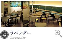 4 ラベンダー/個室