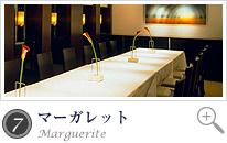 7 マーガレット/個室
