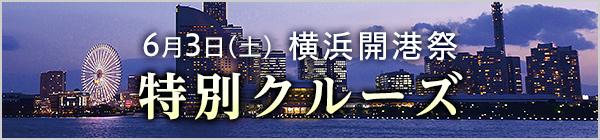 横浜港開港祭特別クルーズ