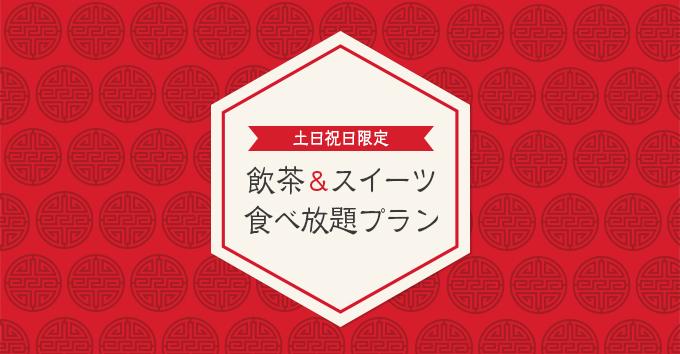 2017年夏限定 飲茶&スイーツ食べ放題プラン