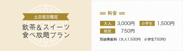 飲茶&スイーツ食べ放題プラン 2017年8月1日(火)〜8月31日(木)限定料金大人 3,000円小学生 1,500円幼児 750円