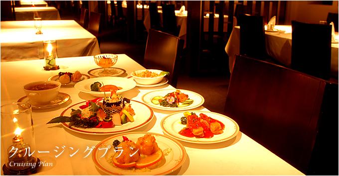 クルージングプラン:誕生日のお祝い・特別なディナー