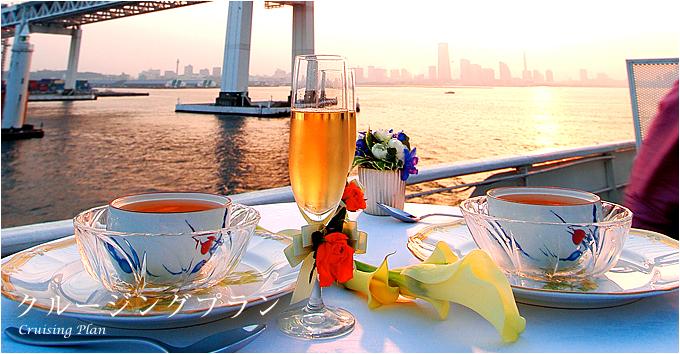 クルージングプラン:船上のデッキから夕陽の横浜・ベイブリッジを見ながらシャンパンでお祝い
