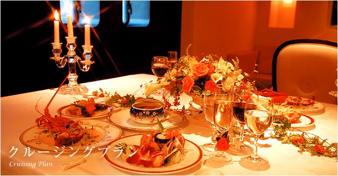 クルージングプラン:結婚記念日はお二人だけの特別なディナーをご用意