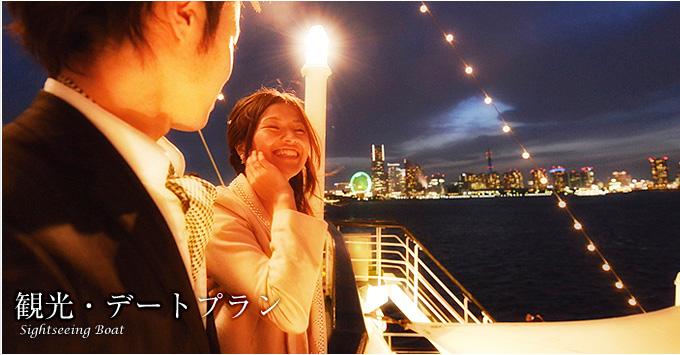 横浜観光・横浜デートクルーズプラン