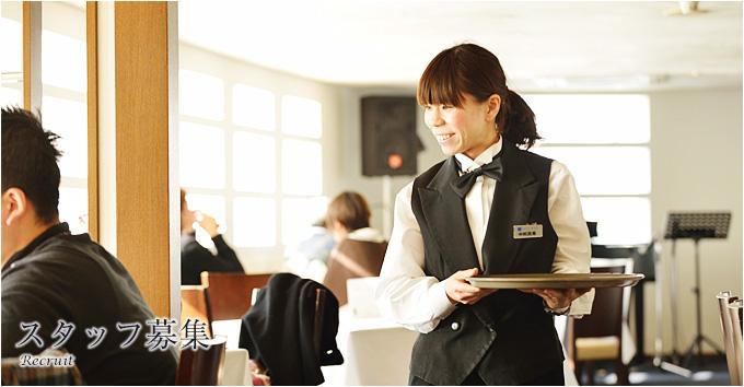 アルバイト採用・バイト求人募集:船上レストラン勤務スタッフの様子