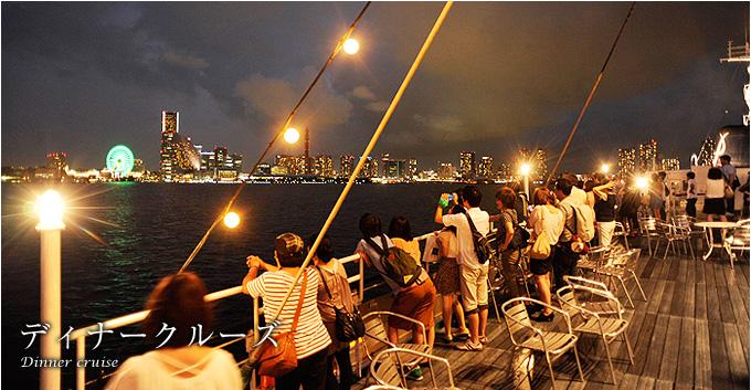 オープンデッキからの横浜夜景