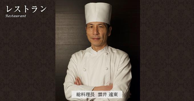 横浜レストラン船:名誉料理長 蘇 敬梨・総料理長 雲井 遠東の写真