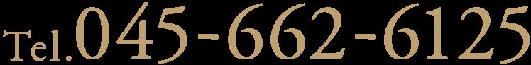045-662-6125