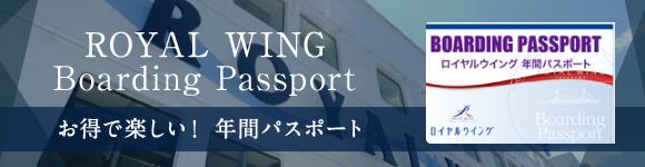 お得で楽しい!年間パスポート